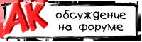 форум АК