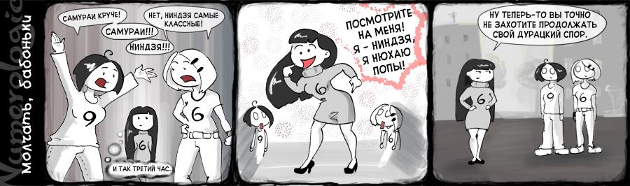 #123 Молчать, бабоньки