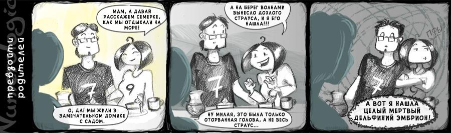 #129 Превзойти родителей